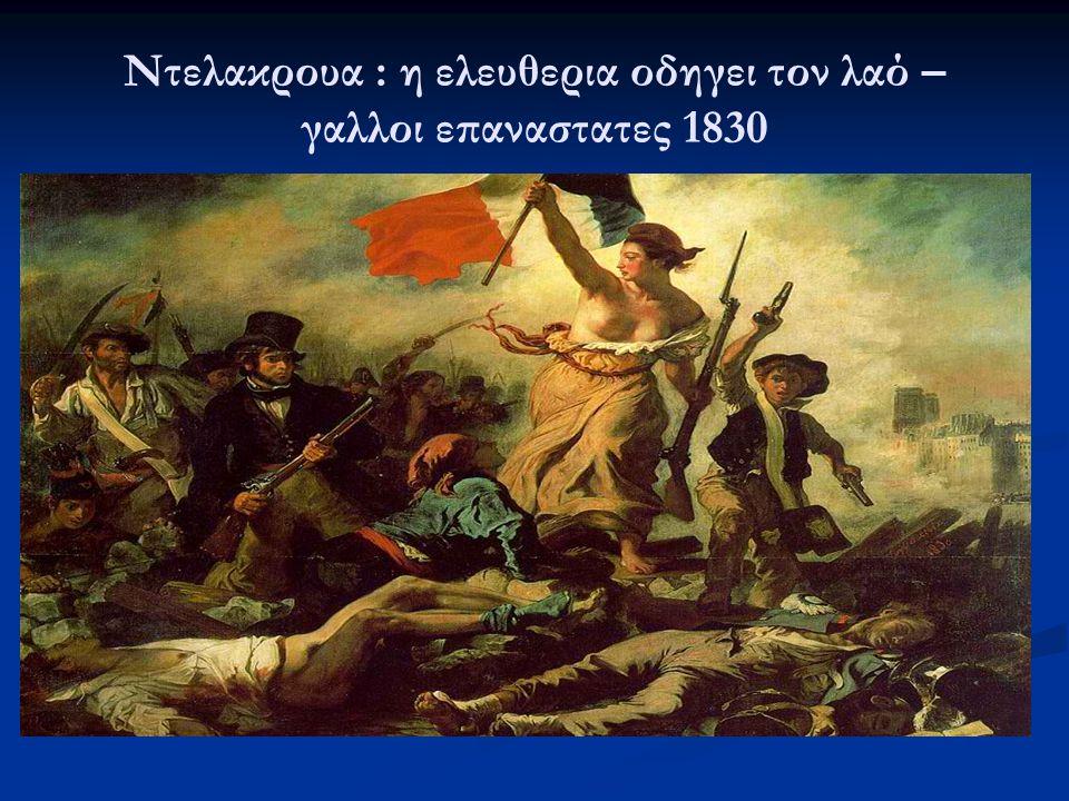 Ντελακρουα : η ελευθερια οδηγει τον λαό – γαλλοι επαναστατες 1830