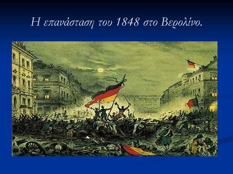 Η επανάσταση του 1848 στο Βερολίνο.