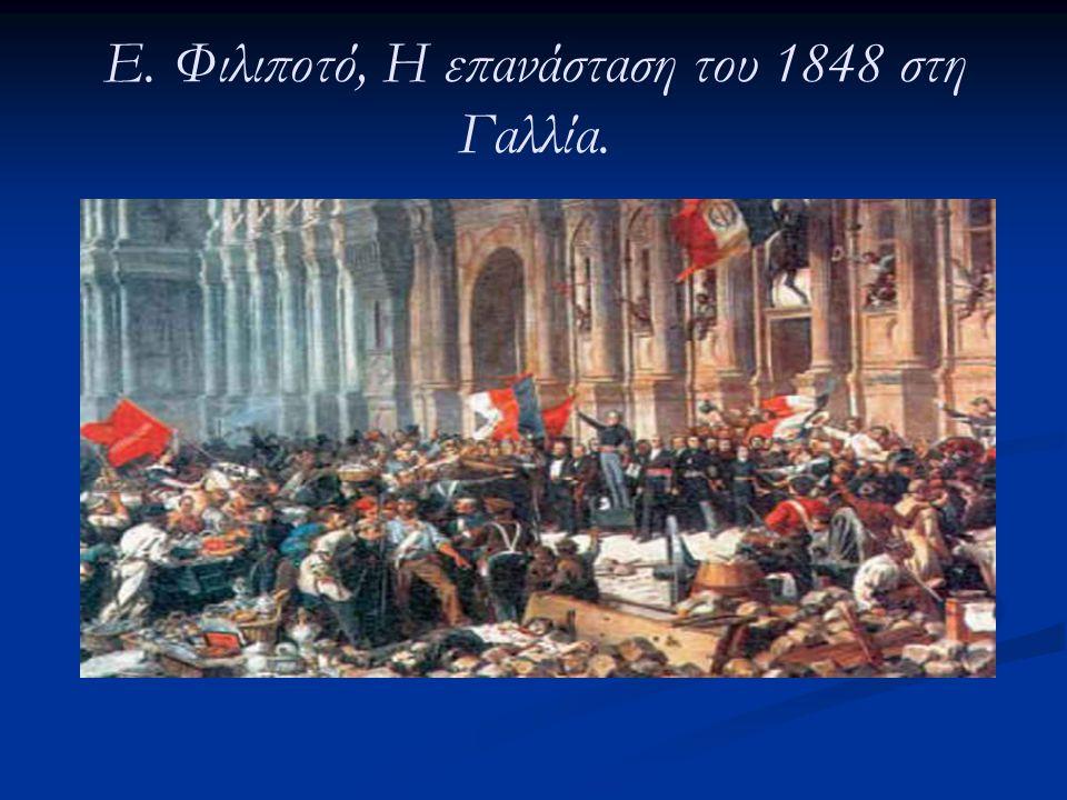 Ε. Φιλιποτό, Η επανάσταση του 1848 στη Γαλλία.