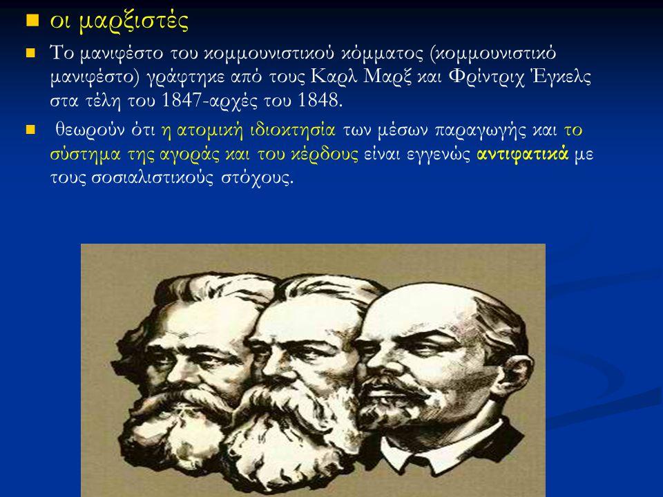 οι μαρξιστές Το μανιφέστο του κομμουνιστικού κόμματος (κομμουνιστικό μανιφέστο) γράφτηκε από τους Καρλ Μαρξ και Φρίντριχ Έγκελς στα τέλη του 1847-αρχέ