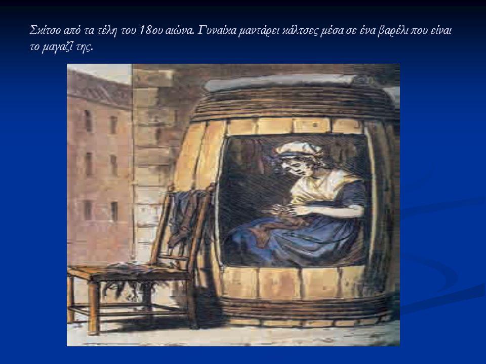 Σκίτσο από τα τέλη του 18ου αιώνα. Γυναίκα μαντάρει κάλτσες μέσα σε ένα βαρέλι που είναι το μαγαζί της.