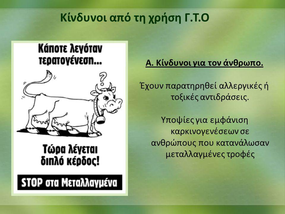 «Η γη παράγει αρκετά τρόφιμα για όλους, το πρόβλημα ήταν ανέκαθεν η ανισοκατανομή»