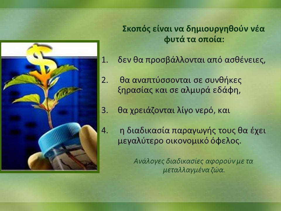Σκοπός είναι να δημιουργηθούν νέα φυτά τα οποία: 1.δεν θα προσβάλλονται από ασθένειες, 2.