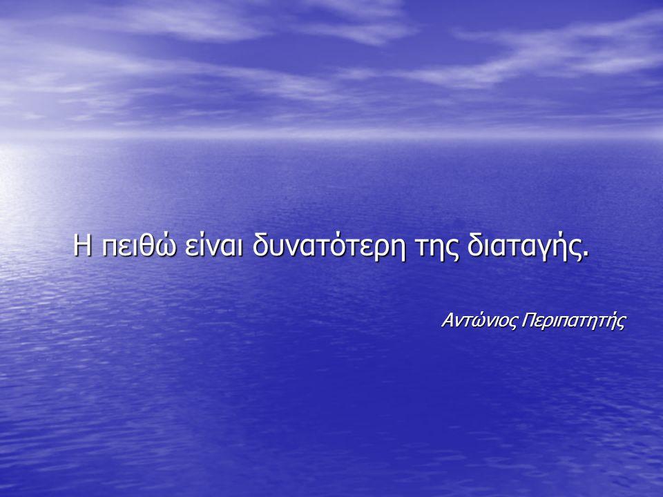 Εξάντας Ελλήνων Κυβερνήτες
