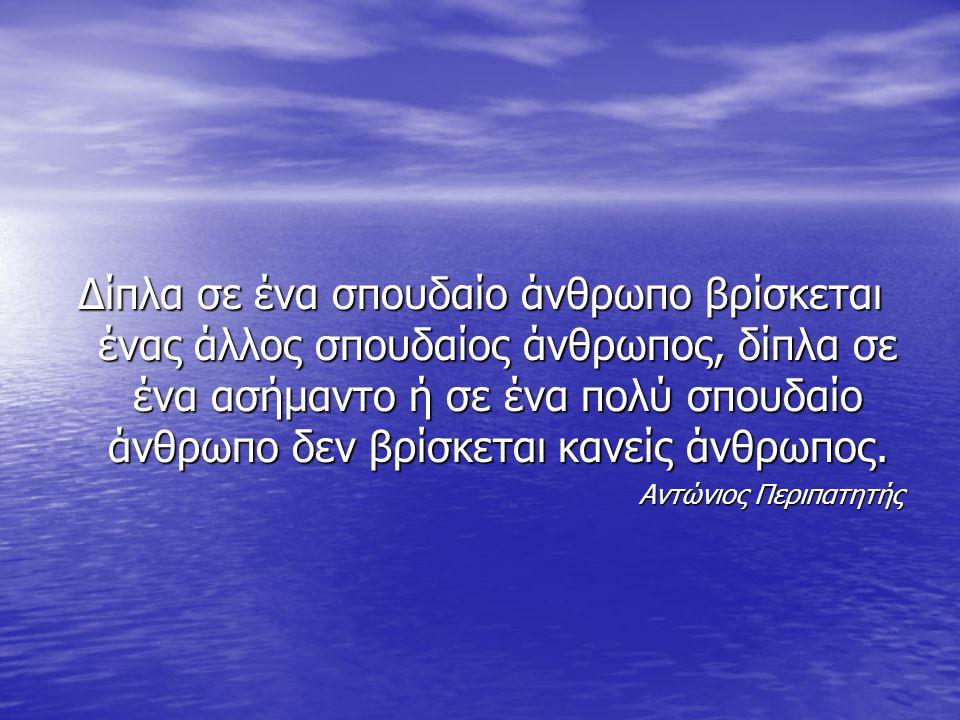 Χαρισματικός είναι αυτός που δρα με το *ΚΑΙΡΟΝ ΠΡΟΣΜΕΝΕ* (Περίανδρος) και το *συμφερότερο είναι το συμφωνότερο με την φύση του* (Πλάτωνας).