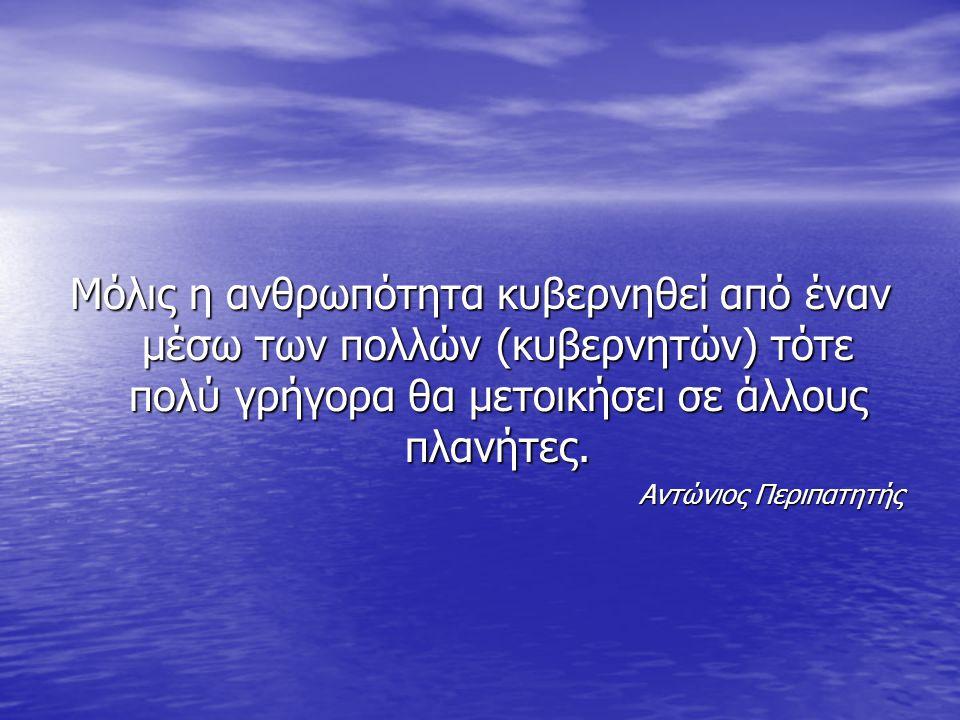 Δίπλα σε ένα σπουδαίο άνθρωπο βρίσκεται ένας άλλος σπουδαίος άνθρωπος, δίπλα σε ένα ασήμαντο ή σε ένα πολύ σπουδαίο άνθρωπο δεν βρίσκεται κανείς άνθρωπος.