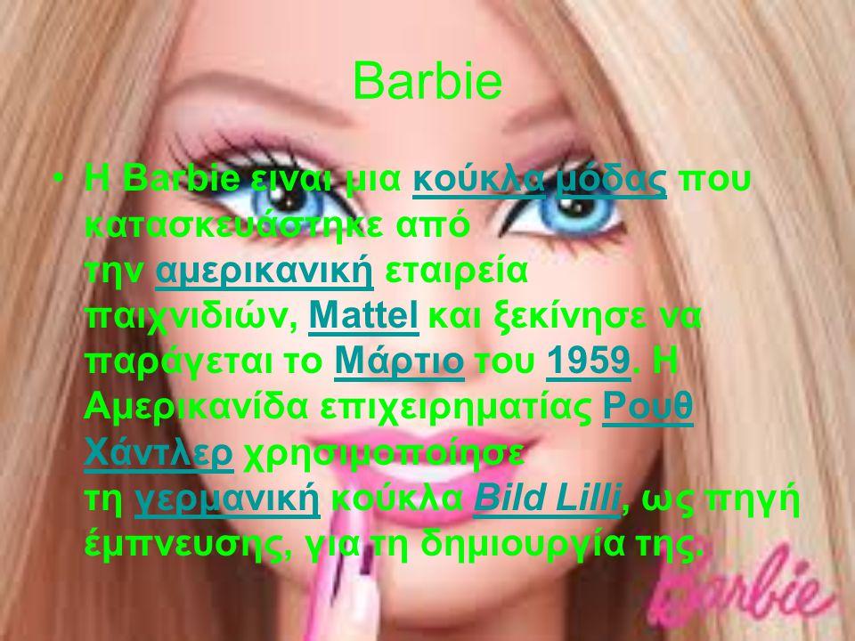 Barbie H Βarbie ειναι μια κούκλα μόδας που κατασκευάστηκε από την αμερικανική εταιρεία παιχνιδιών, Mattel και ξεκίνησε να παράγεται το Μάρτιο του 1959