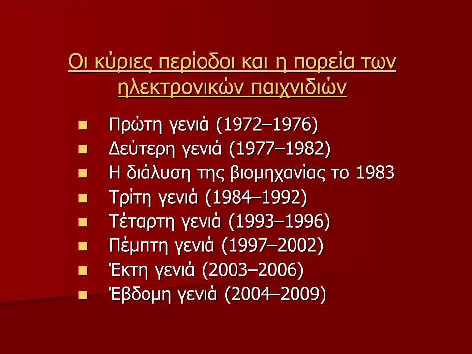 Οι κύριες περίοδοι και η πορεία των ηλεκτρονικών παιχνιδιών Οι κύριες περίοδοι και η πορεία των ηλεκτρονικών παιχνιδιών Πρώτη γενιά (1972–1976) Πρώτη