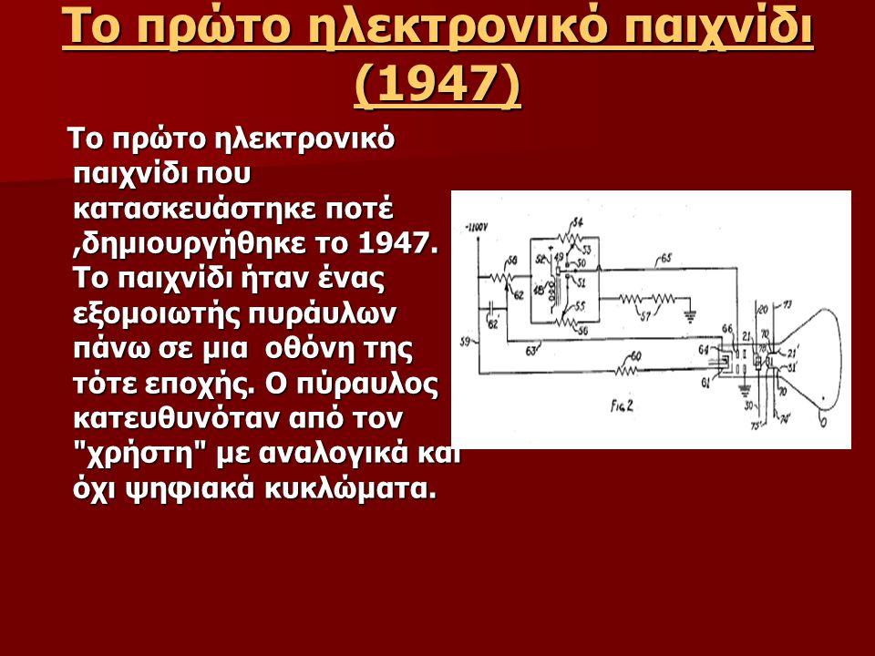 Το πρώτο ηλεκτρονικό παιχνίδι (1947) Το πρώτο ηλεκτρονικό παιχνίδι (1947) Το πρώτο ηλεκτρονικό παιχνίδι που κατασκευάστηκε ποτέ,δημιουργήθηκε το 1947.