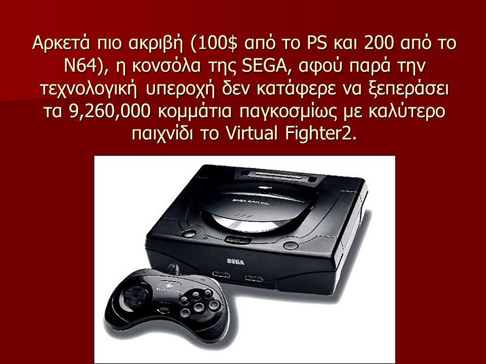 Αρκετά πιο ακριβή (100$ από το PS και 200 από το N64), η κονσόλα της SEGA, αφού παρά την τεχνολογική υπεροχή δεν κατάφερε να ξεπεράσει τα 9,260,000 κο