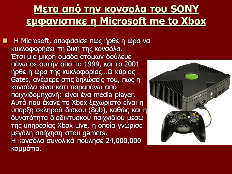 Μετα από την κονσολα του SONY εμφανιστικε η Microsoft me to Xbox Η Microsoft, αποφάσισε πως ήρθε η ώρα να κυκλοφορήσει τη δική της κονσόλα. Έτσι μια μ