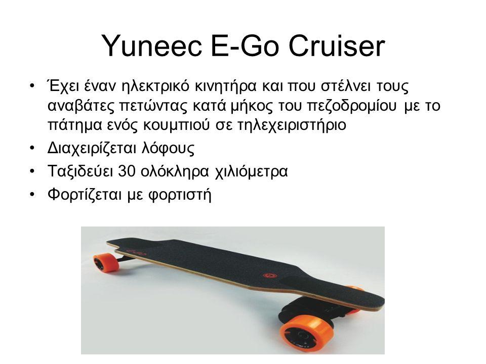 Yuneec E-Go Cruiser Έχει έναν ηλεκτρικό κινητήρα και που στέλνει τους αναβάτες πετώντας κατά μήκος του πεζοδρομίου με το πάτημα ενός κουμπιού σε τηλεχ