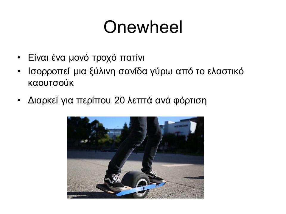 Onewheel Είναι ένα μονό τροχό πατίνι Ισορροπεί μια ξύλινη σανίδα γύρω από το ελαστικό καουτσούκ Διαρκεί για περίπου 20 λεπτά ανά φόρτιση