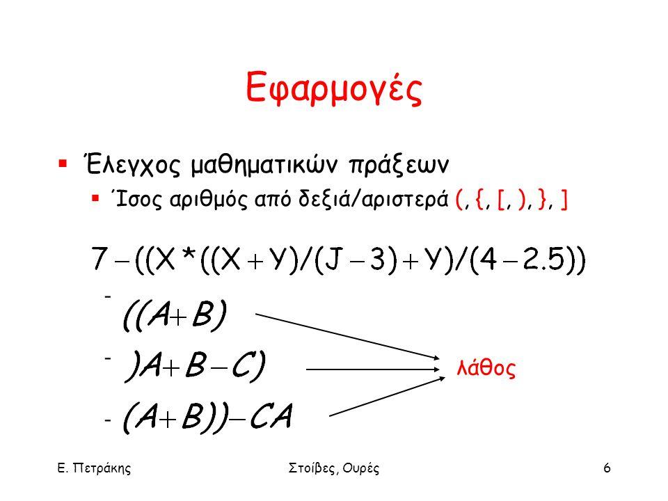 Ε. ΠετράκηςΣτοίβες, Ουρές6 Εφαρμογές  Έλεγχος μαθηματικών πράξεων  Ίσος αριθμός από δεξιά/αριστερά (, {, [, ), }, ] - - - λάθος
