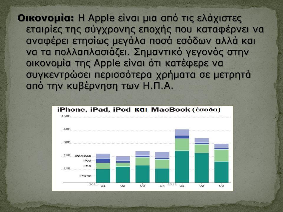 Οικονομία: Η Apple είναι μια από τις ελάχιστες εταιρίες της σύγχρονης εποχής που καταφέρνει να αναφέρει ετησίως μεγάλα ποσά εσόδων αλλά και να τα πολλαπλασιάζει.