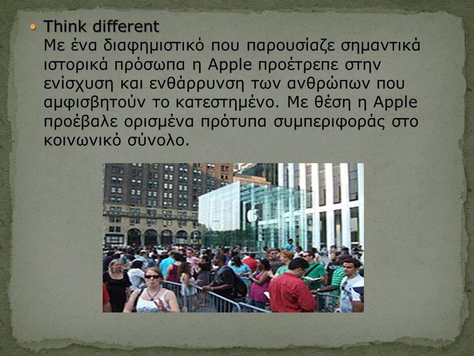 Think different Think different Με ένα διαφημιστικό που παρουσίαζε σημαντικά ιστορικά πρόσωπα η Apple προέτρεπε στην ενίσχυση και ενθάρρυνση των ανθρώπων που αμφισβητούν το κατεστημένο.