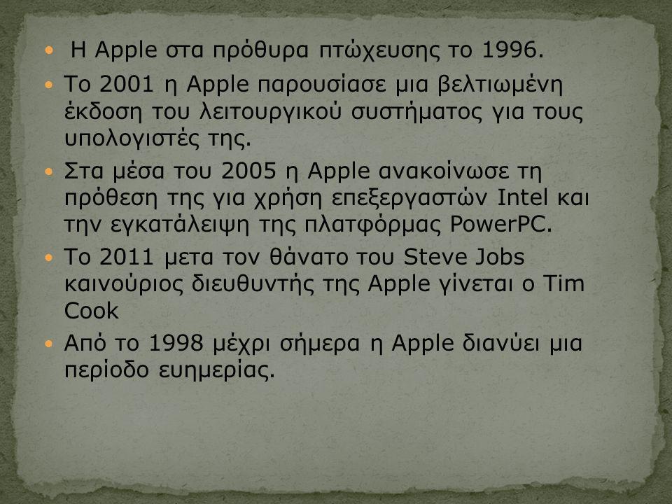 Η Apple στα πρόθυρα πτώχευσης το 1996.