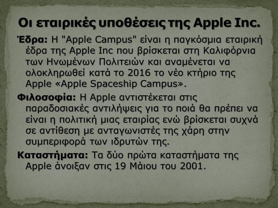 Έδρα: Η Apple Campus είναι η παγκόσμια εταιρική έδρα της Apple Inc που βρίσκεται στη Καλιφόρνια των Ηνωμένων Πολιτειών και αναμένεται να ολοκληρωθεί κατά το 2016 το νέο κτήριο της Apple «Apple Spaceship Campus».