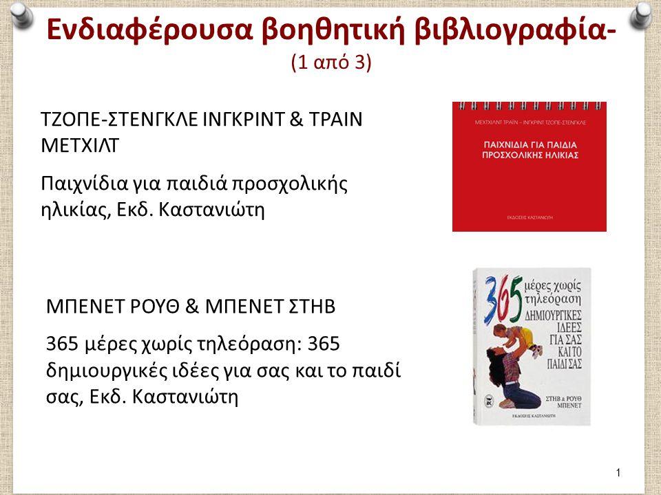 Ενδιαφέρουσα βοηθητική βιβλιογραφία- (1 από 3) ΤΖΟΠΕ-ΣΤΕΝΓΚΛΕ ΙΝΓΚΡΙΝΤ & ΤΡΑΙΝ ΜΕΤΧΙΛΤ Παιχνίδια για παιδιά προσχολικής ηλικίας, Εκδ. Καστανιώτη ΜΠΕΝΕ