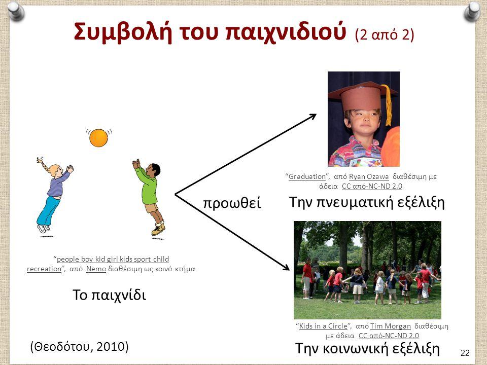 """Συμβολή του παιχνιδιού (2 από 2) """"people boy kid girl kids sport child recreation"""", από Nemo διαθέσιμη ως κοινό κτήμαpeople boy kid girl kids sport ch"""
