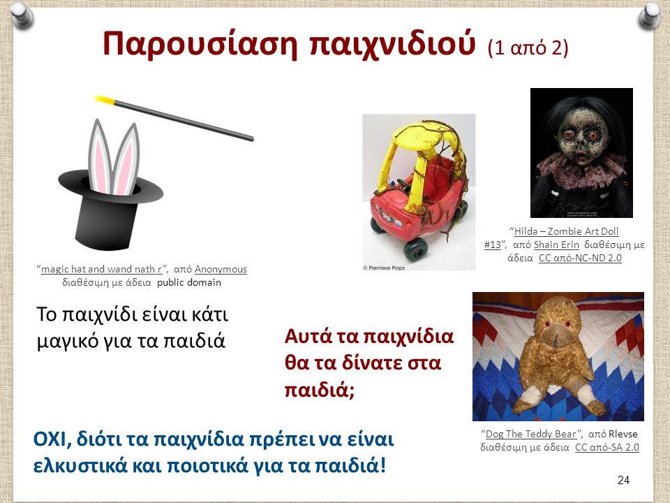 """Παρουσίαση παιχνιδιού (1 από 2) """"magic hat and wand nath r"""", από Anonymous διαθέσιμη με άδεια public domainmagic hat and wand nath rAnonymous Το παιχν"""