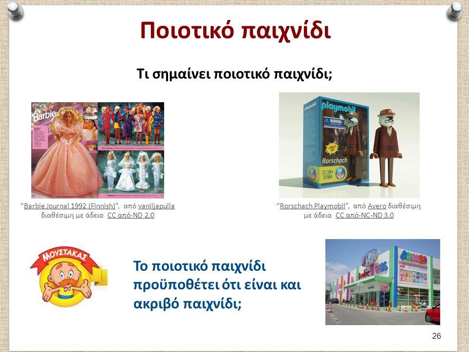 """Ποιοτικό παιχνίδι Τι σημαίνει ποιοτικό παιχνίδι; """"Barbie Journal 1992 (Finnish)"""", από vaniljapulla διαθέσιμη με άδεια CC από-ND 2.0Barbie Journal 1992"""
