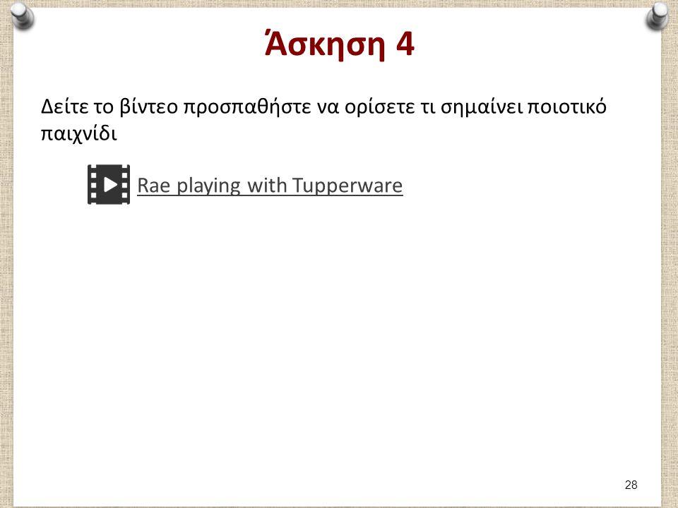 Άσκηση 4 Δείτε το βίντεο προσπαθήστε να ορίσετε τι σημαίνει ποιοτικό παιχνίδι Rae playing with Tupperware 28