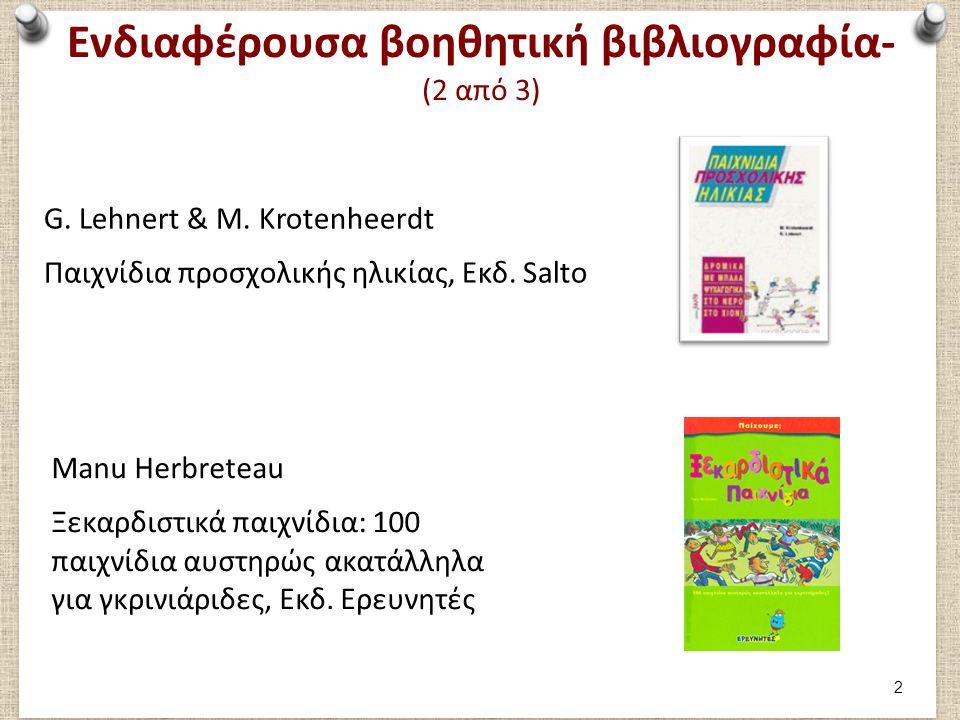 Ενδιαφέρουσα βοηθητική βιβλιογραφία- (2 από 3) G. Lehnert & M. Krotenheerdt Παιχνίδια προσχολικής ηλικίας, Εκδ. Salto Manu Herbreteau Ξεκαρδιστικά παι