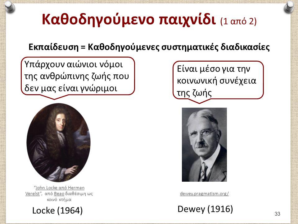 """Καθοδηγούμενο παιχνίδι (1 από 2) Εκπαίδευση = Καθοδηγούμενες συστηματικές διαδικασίες """"John Locke από Herman Verelst"""", από Beao διαθέσιμη ως κοινό κτή"""