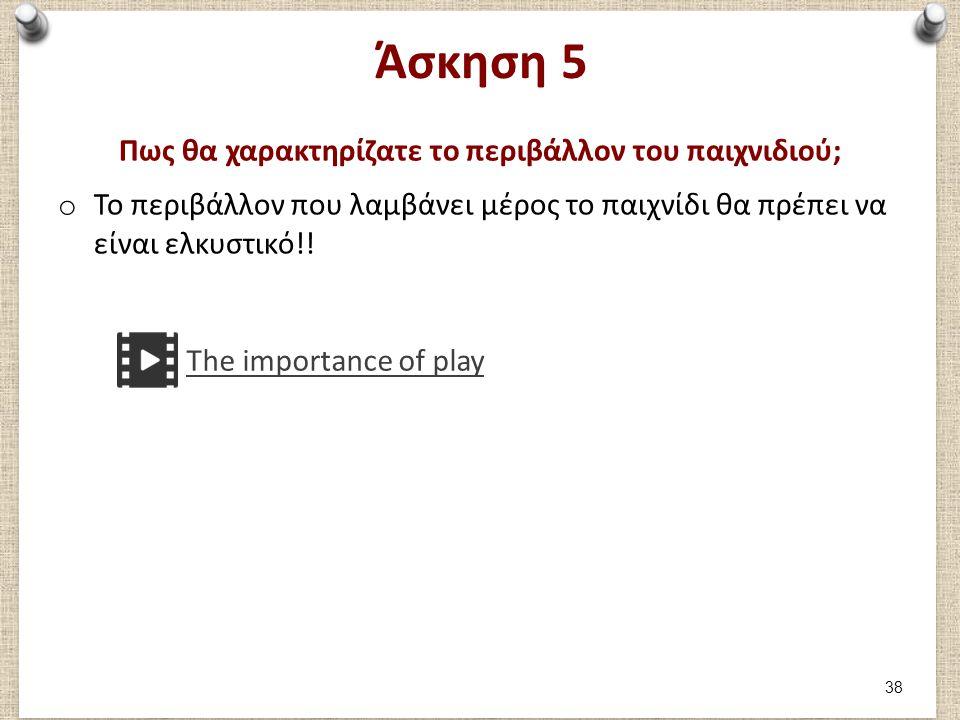Άσκηση 5 Πως θα χαρακτηρίζατε το περιβάλλον του παιχνιδιού; o Το περιβάλλον που λαμβάνει μέρος το παιχνίδι θα πρέπει να είναι ελκυστικό!! The importan