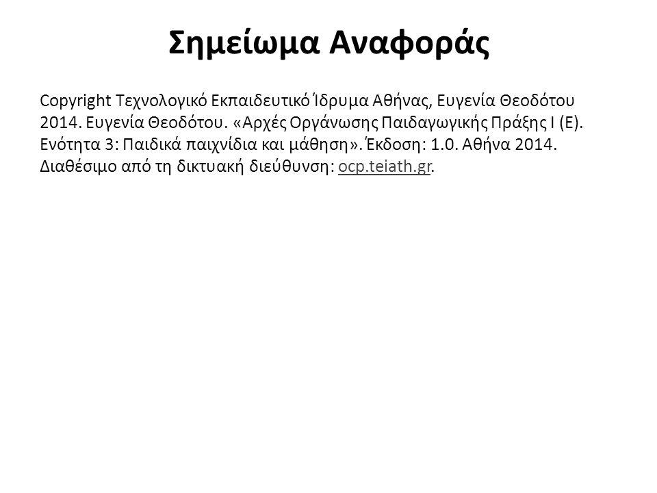 Σημείωμα Αναφοράς Copyright Τεχνολογικό Εκπαιδευτικό Ίδρυμα Αθήνας, Ευγενία Θεοδότου 2014. Ευγενία Θεοδότου. «Αρχές Οργάνωσης Παιδαγωγικής Πράξης Ι (Ε
