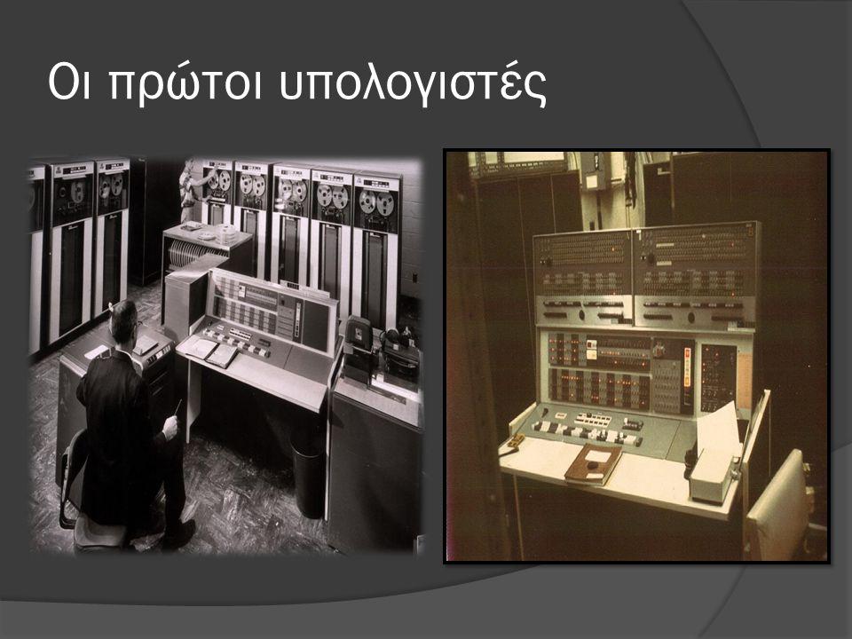 Οι πρώτοι υπολογιστές  Οι πιο φημισμένοι της εποχής:  O SEAC κατασκευάστηκε από το Υπουργείο Εμπορίου των ΗΠΑ και χρησιμοποιήθηκε για την επίλυση μετεωρολογικών προβλημάτων.