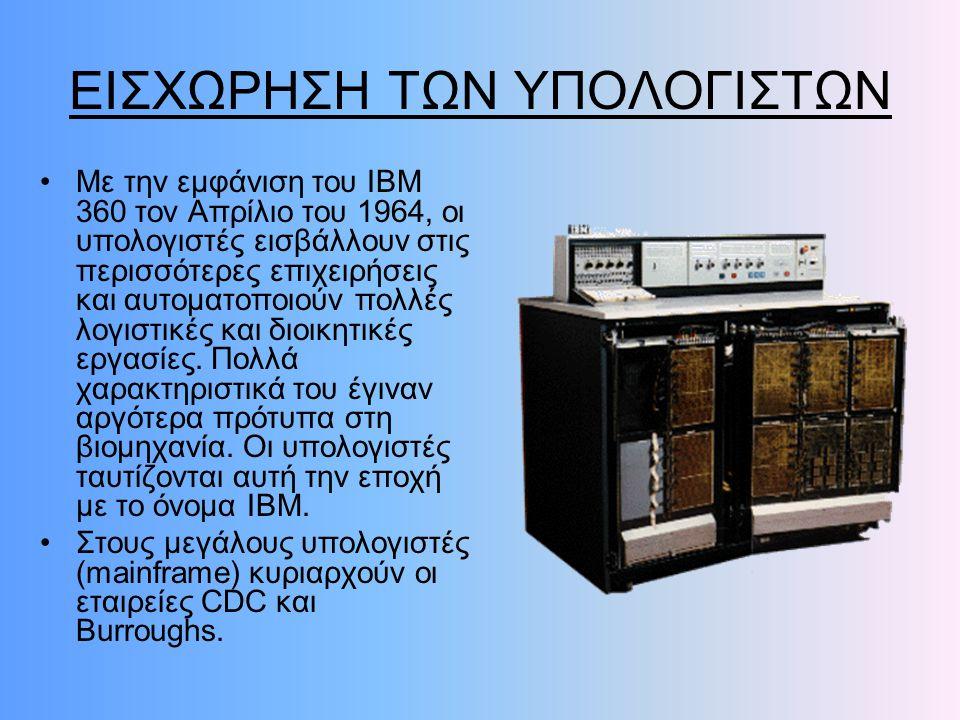 Μια ακόμη επανάσταση στο χώρο της ηλεκτρονικής σηματοδοτεί την τρίτη γενεά υπολογιστών η οποία χαρακτηρίζεται από τη μερική αντικατάσταση του τρανζίστορ και των άλλων ηλεκτρονικών στοιχείων από τα ολοκληρωμένα κυκλώματα γνωστά και με το όνομα μικροτσίπ ή τσιπ, μια επινόηση του Τζακ Κίλμπι.