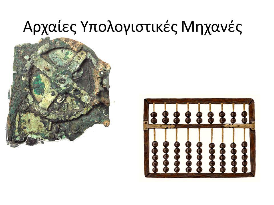 Αρχαίες Υπολογιστικές Μηχανές