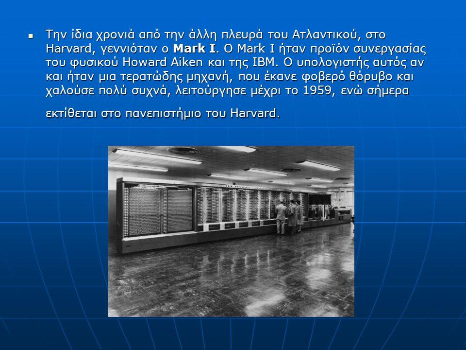 Την ίδια χρονιά από την άλλη πλευρά του Ατλαντικού, στο Harvard, γεννιόταν ο Mark I.