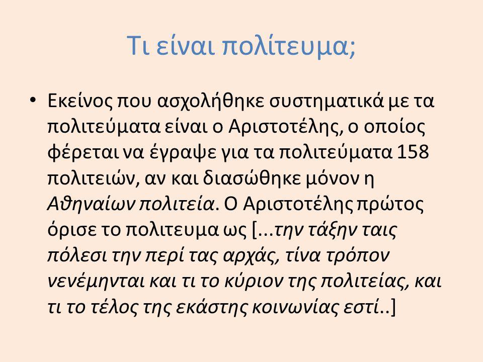 Τι είναι πολίτευμα; Εκείνος που ασχολήθηκε συστηματικά με τα πολιτεύματα είναι ο Αριστοτέλης, ο οποίος φέρεται να έγραψε για τα πολιτεύματα 158 πολιτε