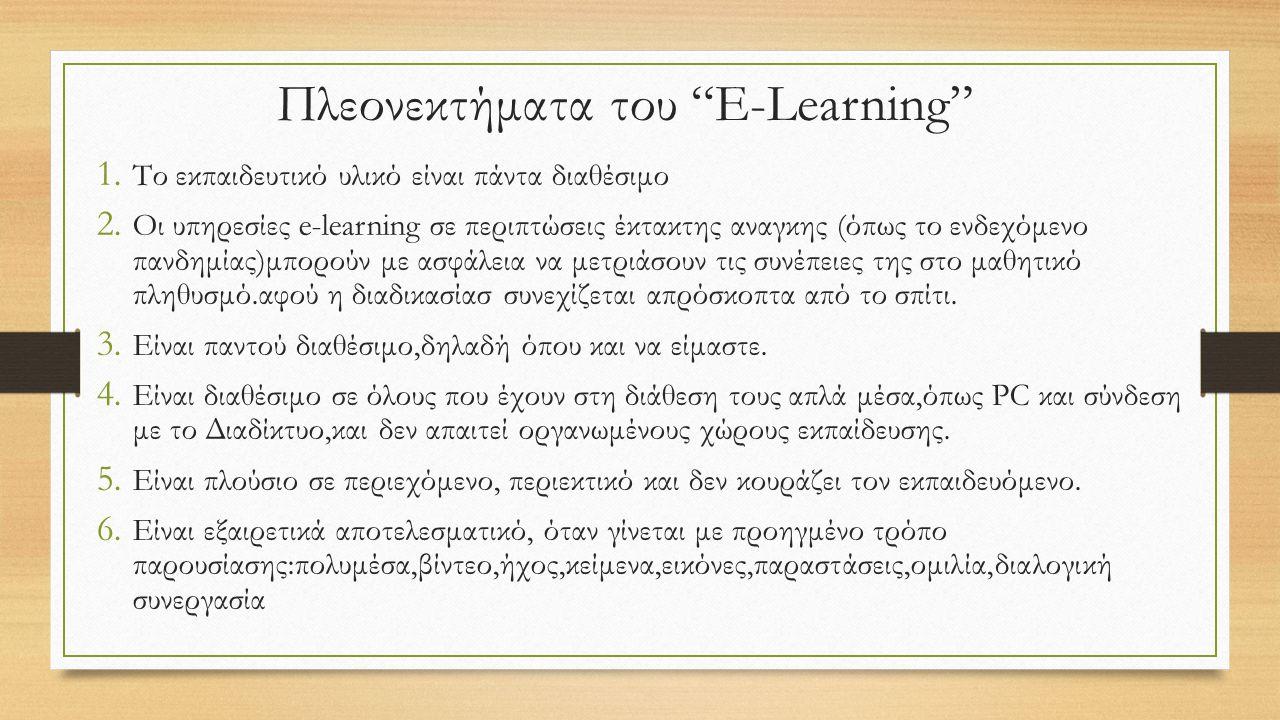Πλεονεκτήματα του E-Learning 1.Το εκπαιδευτικό υλικό είναι πάντα διαθέσιμο 2.