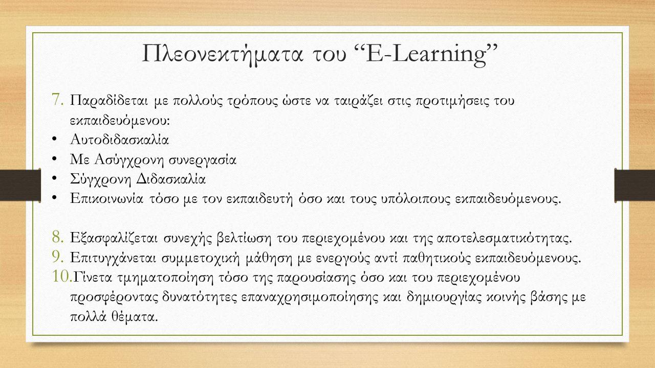 Πλεονεκτήματα του E-Learning 7.