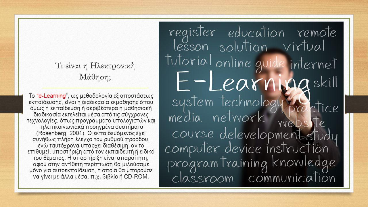 Τι είναι η Ηλεκτρονική Μάθηση; Το e-Learning , ως μεθοδολογία εξ αποστάσεως εκπαίδευσης, είναι η διαδικασία εκμάθησης όπου όμως η εκπαίδευση ή ακριβέστερα η μαθησιακή διαδικασία εκτελείται μέσα από τις σύγχρονες τεχνολογίες, όπως προγράμματα υπολογιστών και τηλεπικοινωνιακά προηγμένα συστήματα (Rosenberg, 2001).