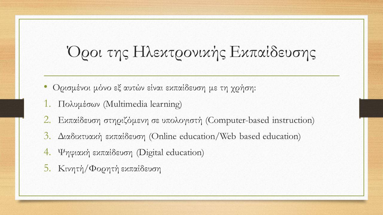 Όροι της Ηλεκτρονικής Εκπαίδευσης Ορισμένοι μόνο εξ αυτών είναι εκπαίδευση με τη χρήση: 1.