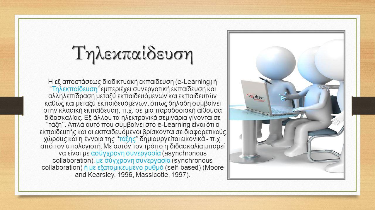 Τηλεκπαίδευση Η εξ αποστάσεως διαδικτυακή εκπαίδευση (e-Learning) ή Τηλεκπαίδευση εμπεριέχει συνεργατική εκπαίδευση και αλληλεπίδραση μεταξύ εκπαιδευόμενων και εκπαιδευτών καθώς και μεταξύ εκπαιδευόμενων, όπως δηλαδή συμβαίνει στην κλασική εκπαίδευση, π.χ.