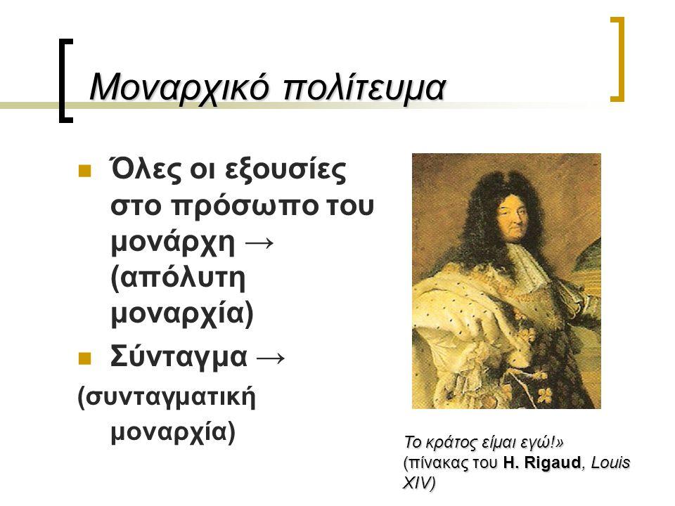 Μοναρχικό πολίτευμα Όλες οι εξουσίες στο πρόσωπο του μονάρχη → (απόλυτη μοναρχία) Σύνταγμα → (συνταγματική μοναρχία) To κράτος είμαι εγώ!» (πίνακας το