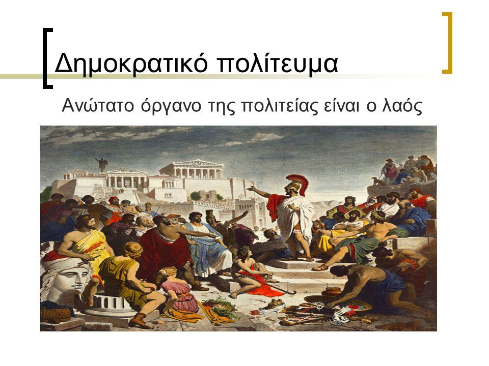 Δημοκρατία Ο λαός αποφασίζει είτε ο ίδιος είτε οι αντιπρόσωποι του για την επίλυση των προβλημάτων του, με βάση την αρχή της πλειοψηφίας