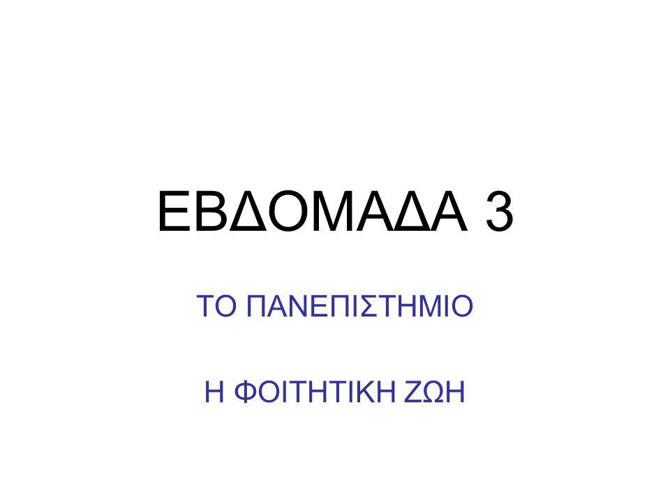 ΕΒΔΟΜΑΔΑ 3 ΤΟ ΠΑΝΕΠΙΣΤΗΜΙΟ Η ΦΟΙΤΗΤΙΚΗ ΖΩΗ