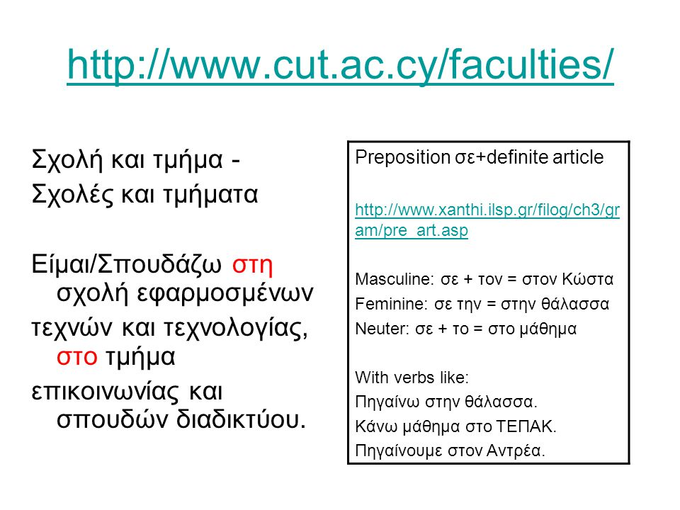 http://www.cut.ac.cy/faculties/ Σχολή και τμήμα - Σχολές και τμήματα Είμαι/Σπουδάζω στη σχολή εφαρμοσμένων τεχνών και τεχνολογίας, στο τμήμα επικοινων