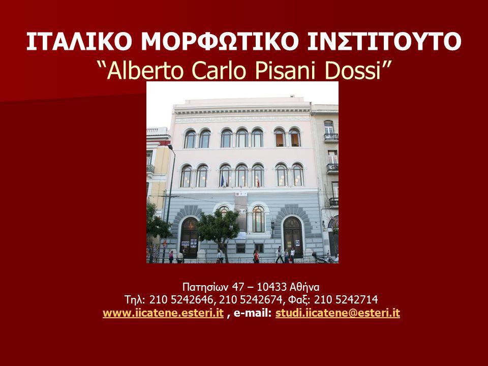 """ΙΤΑΛΙΚΟ ΜΟΡΦΩΤΙΚΟ ΙΝΣΤΙΤΟYΤΟ """"Alberto Carlo Pisani Dossi"""" Πατησίων 47 – 10433 Αθήνα Τηλ: 210 5242646, 210 5242674, Φαξ: 210 5242714 www.iicatene.ester"""