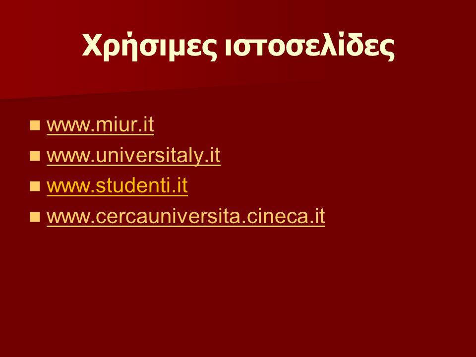Χρήσιμες ιστοσελίδες www.miur.it www.universitaly.it www.studenti.it www.cercauniversita.cineca.it