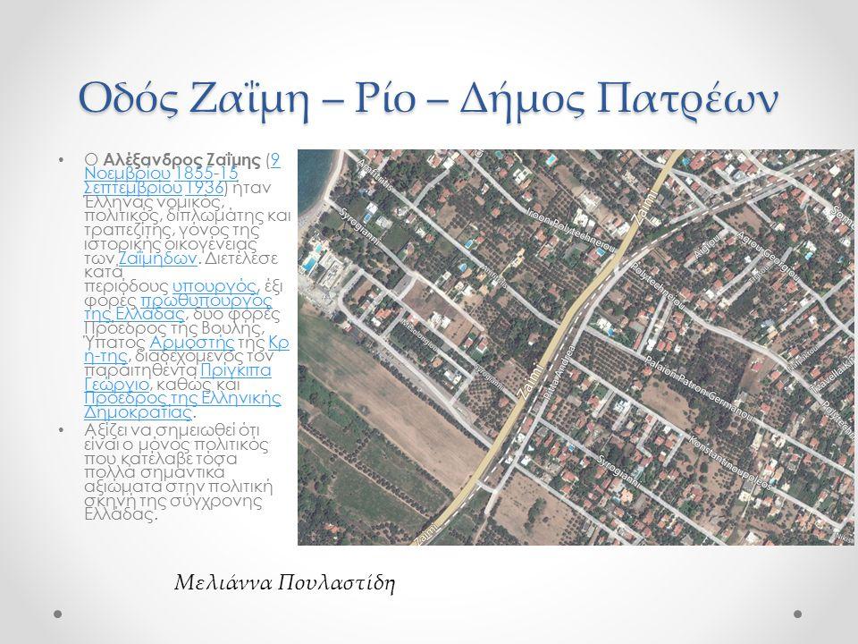 Οδός Ζαΐμη – Ρίο – Δήμος Πατρέων Ο Αλέξανδρος Ζαΐμης (9 Νοεμβρίου 1855-15 Σεπτεμβρίου 1936) ήταν Έλληνας νομικός, πολιτικός, διπλωμάτης και τραπεζίτης, γόνος της ιστορικής οικογένειας των Ζαΐμηδων.