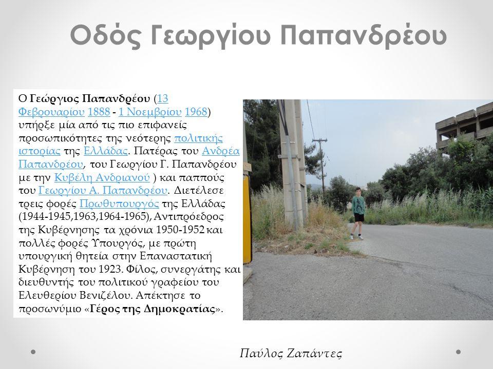 Οδός Γεωργίου Παπανδρέου Ο Γεώργιος Παπανδρέου (13 Φεβρουαρίου 1888 - 1 Νοεμβρίου 1968) υπήρξε μία από τις πιο επιφανείς προσωπικότητες της νεότερης πολιτικής ιστορίας της Ελλάδας.