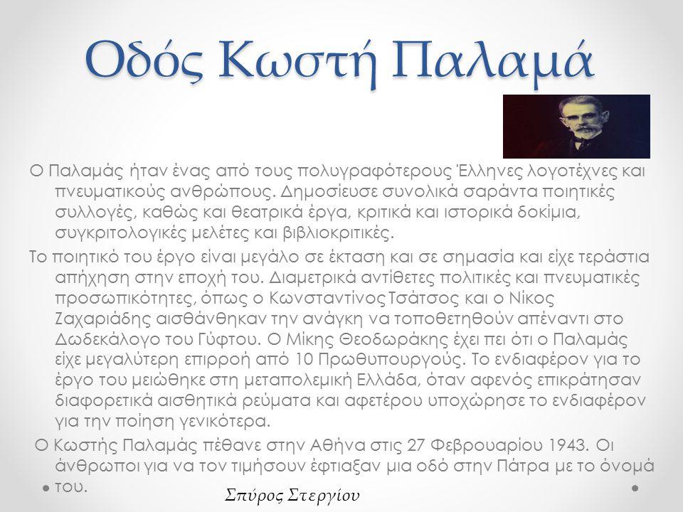 Οδός Κωστή Παλαμά Ο Παλαμάς ήταν ένας από τους πολυγραφότερους Έλληνες λογοτέχνες και πνευματικούς ανθρώπους.